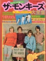 MONKEES Screen Special (4/81) JAPAN Picture Book