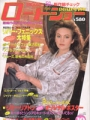 DIANE LANE Roadshow (10/87) JAPAN Magazine