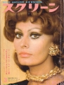 SOPHIA LOREN Screen (3/73) JAPAN Magazine