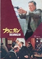 JOHN WAYNE Brannigan Original JAPAN Movie Program