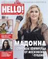 MADONNA Hello! (8/14/12) RUSSIA Magazine