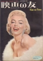 MARILYN MONROE Eiga No Tomo (10/53) JAPAN Magazine