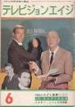 JAMES FRANCISCUS Television Age (6/64) JAPAN Magazine