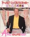 ARNOLD SCHWARZENEGGER Roadshow (10/89) JAPAN Magazine Supplement