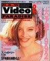 JODIE FOSTER New Video Paradise (2/92) JAPAN Magazine