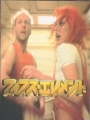 FIFTH ELEMENT Original JAPAN Movie Program  BRUCE WILLIS MILLA JOVOVICH