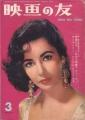 ELIZABETH TAYLOR Eiga No Tomo (3/58) JAPAN Magazine