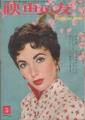 ELIZABETH TAYLOR Eiga No Tomo (5/55) JAPAN Magazine