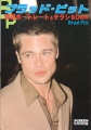 BRAD PITT Screen (6/01) JAPAN Magazine Supplement Booklet