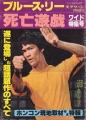 BRUCE LEE Game Of Death JAPAN Picture Book