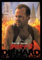 DIE HARD WITH A VENGEANCE Original JAPAN Movie Program BRUCE WILLIS JEREMY IRONS SAMUEL L. JACKSON