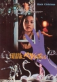 BLACK CHRISTMAS JAPAN Movie Program  OLIVIA HUSSEY