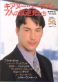 KEANU REEVES Keanu Reeves & 7 Rebels JAPAN Picture Book