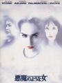 DIABOLIQUE Original JAPAN Movie Program SHARON STONE ISABELLE ADJANI