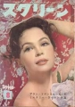 LESLIE CARON Screen (8/59) JAPAN Magazine