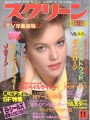 DIANE LANE Screen (11/85) JAPAN Magazine