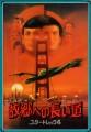 STAR TREK IV: THE VOYAGE HOME JAPAN Movie Program WILLIAM SHATNER LEONARD NIMOY
