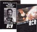 HARRISON FORD The Fugitive Original JAPAN Movie Program