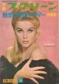 ANN-MARGRET Bessatsu Screen (3/65) JAPAN Magazine