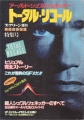 ARNOLD SCHWARZENEGGER Screen Special Total Recall JAPAN Picture Book