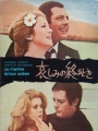 CA N' ARRIVE QU'AUX AUTRES Original JAPAN Movie Program CATHERINE DENEUVE MARCELLO MASTROIANNI