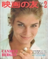 CANDICE BERGEN Eiga No Tomo (2/68) JAPAN Magazine