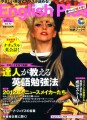 LADY GAGA English Plus (Winter/2012) JAPAN Magazine
