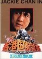 JACKIE CHAN Police Story JAPAN Movie Program