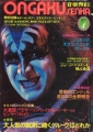 KISS Ongaku Senka (4/77) JAPAN Magazine