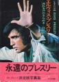 ELVIS PRESLEY Cine Album JAPAN Picture Book