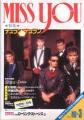 DURAN DURAN Miss You! (No.3/84) JAPAN Magazine