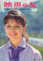 CLAUDIA CARDINALE Eiga No Tomo (10/62) JAPAN Magazine
