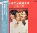 CHARLIE'S ANGELS Foreign TV Movie Music Best 12 JAPAN LP