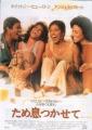 WHITNEY HOUSTON Waiting To Exhale JAPAN Movie Flyer