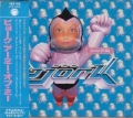 BJORK Army Of Me JAPAN CD5