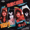 KISS Lick It Up JAPAN 7