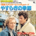 DAVID SOUL Don't Give Up On Us JAPAN 7