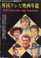 ROBERT FULLER 1970 Television Age Yearbook JAPAN Magazine
