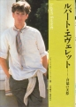 RUPERT EVERETT Deluxe Color Cine Album JAPAN Movie Photo Book