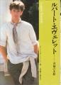 RUPERT EVERETT Deluxe Color Cine Album JAPAN Movie Photo Book