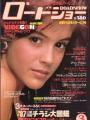 ALYSSA MILANO Roadshow (3/88) JAPAN Magazine