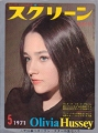 OLIVIA HUSSEY Screen (5/71) JAPAN Magazine