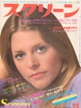 LINDSAY WAGNER Screen (11/78) JAPAN Magazine