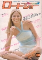 DEBORAH RAFFIN Roadshow (10/75) JAPAN Magazine