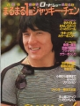 JACKIE CHAN Roadshow Special Entire Jackie Chan JAPAN Picture Book