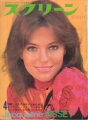 JACQUELINE BISSET Screen (4/69) JAPAN Movie Magazine