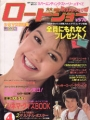 PHOEBE CATES Roadshow (4/85) JAPAN Magazine