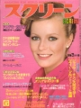 CHERYL LADD Screen (6/82) JAPAN Magazine