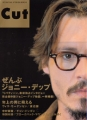 JOHNNY DEPP Cut (4/06) JAPAN Magazine