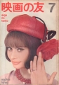 SOPHIA LOREN Eiga No Tomo (7/65) JAPAN Magazine